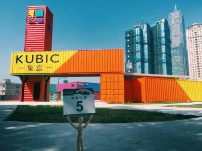 亞洲新灣區「集盒‧KUBIC」貨櫃聚落