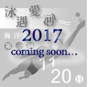 2016-海洋首都嘉年華-已結束