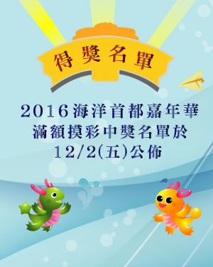 2016「泳渡愛河 今生99」摸彩得獎名單